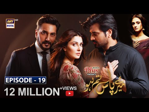 Meray pass tum ho all episodes || last episode updated!!