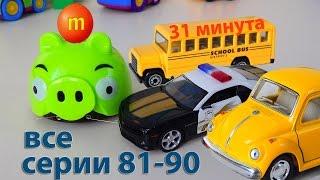Машинки мультфильм - Город машинок - все серии подряд (81-90 серии). Развивающие мультики mirglory