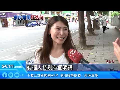 韓演講「晶晶體」附身 2分鐘中英夾雜網傻眼|三立新聞台