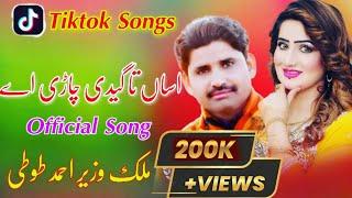 Latest Saraiki Song Gudi Chari Ay Wazir Ahmad Toti New Full HD Song 2021