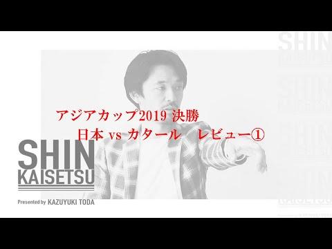 アジアカップ決勝 日本vsカタール レビュー動画 1