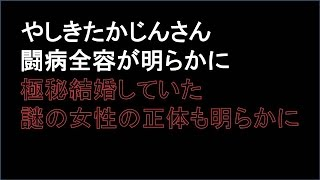 たかじんさん闘病全容が明らかに…最後の741日、百田尚樹氏が描く 今年1...