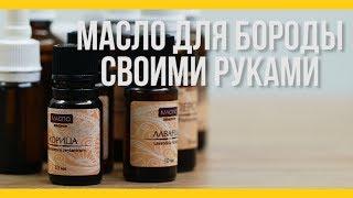 как сделать масло для бороды Якорь  Мужской канал