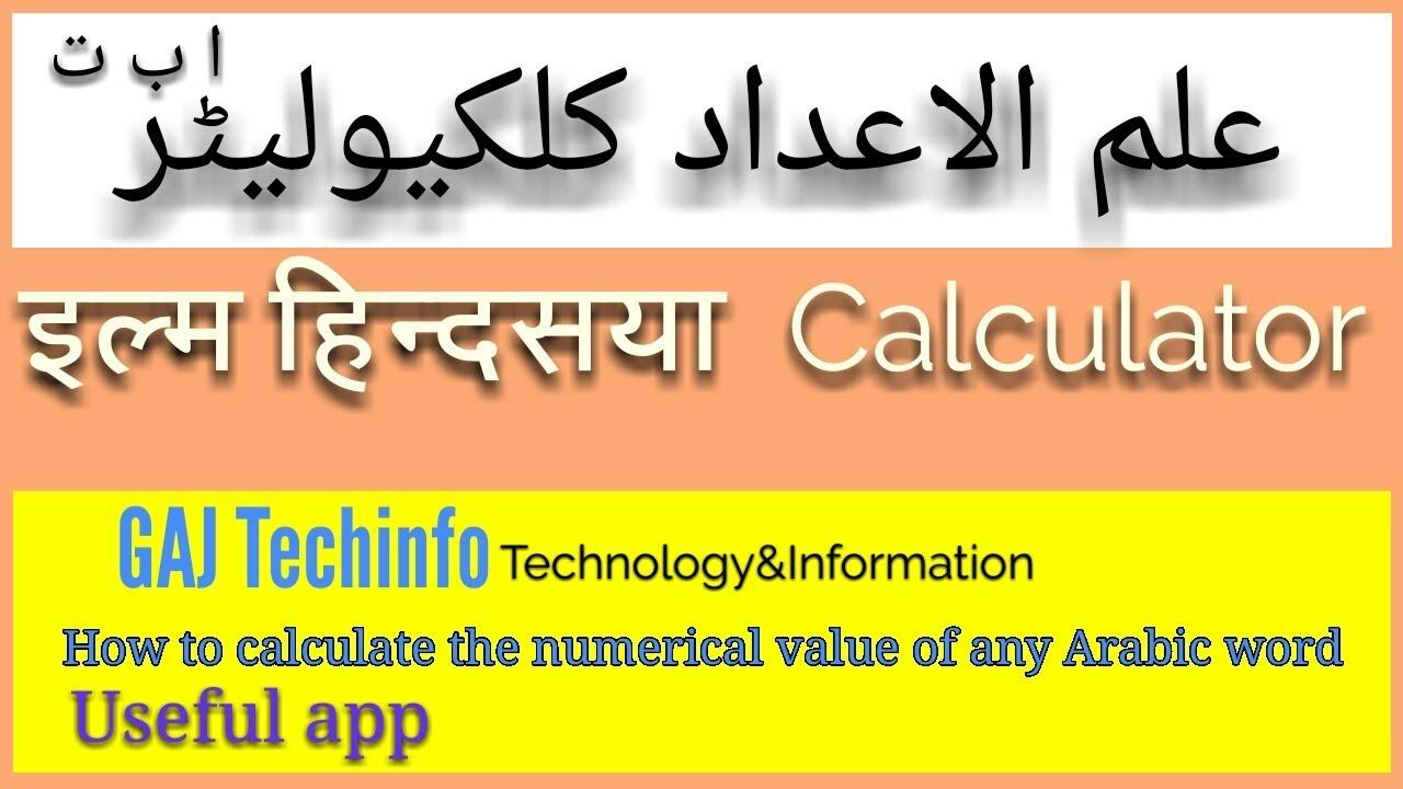 How to calculate the numerical value of any Arabic word/علم الاعداد  کلکیولیٹر/ilm ul Adad calculator