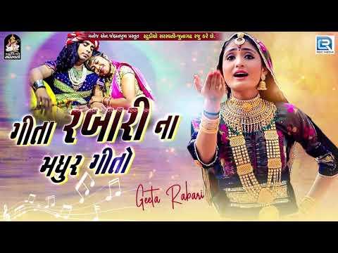 Geeta Rabari  - Gujarati Hit Songs | ગીતા રબારી ના મધુર ગીતો સાંભળો મોઝ પડશે | RDC Gujarati Music