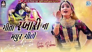 Geeta Rabari Gujarati Hit Songs | ગીતા રબારી ના મધુર ગીતો સાંભળો મોઝ પડશે | RDC Gujarati Music