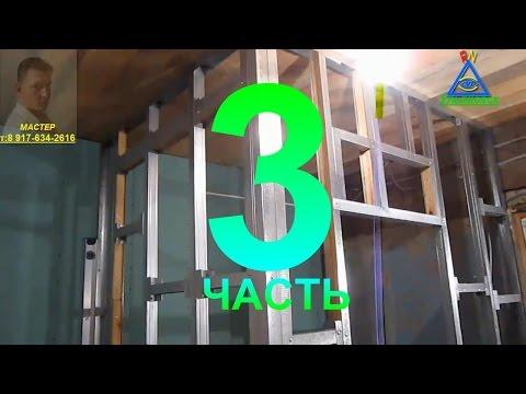 видео: Перегородка из гипсокартона  Советы и рекомендации