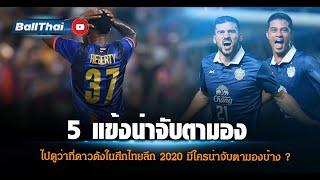 5 แข้งไทยลีกที่น่าจับตามองในฤดูกาล 2020 l #บอลไทย #บวกสิบ #บอลไทยวันนี้