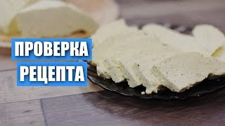 «Сыр» с яйцами от Ольги Матвей. Проверка рецепта / Вып. 298