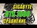 GTX 1080 AORUS vs Xtreme Edition
