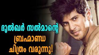 ദുൽഖുർ- വെങ്കടേഷ് ജോഡിയുടെ തെലുങ്ക് ചിത്രം | filmibeat Malayalam