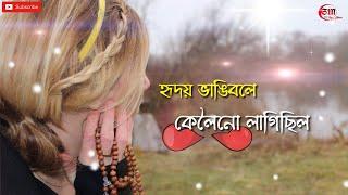 হৃদয় ভাঙিবলে  Hridoy Vangibole    sad assamese status video    Heart touching video 😭😥   Ships