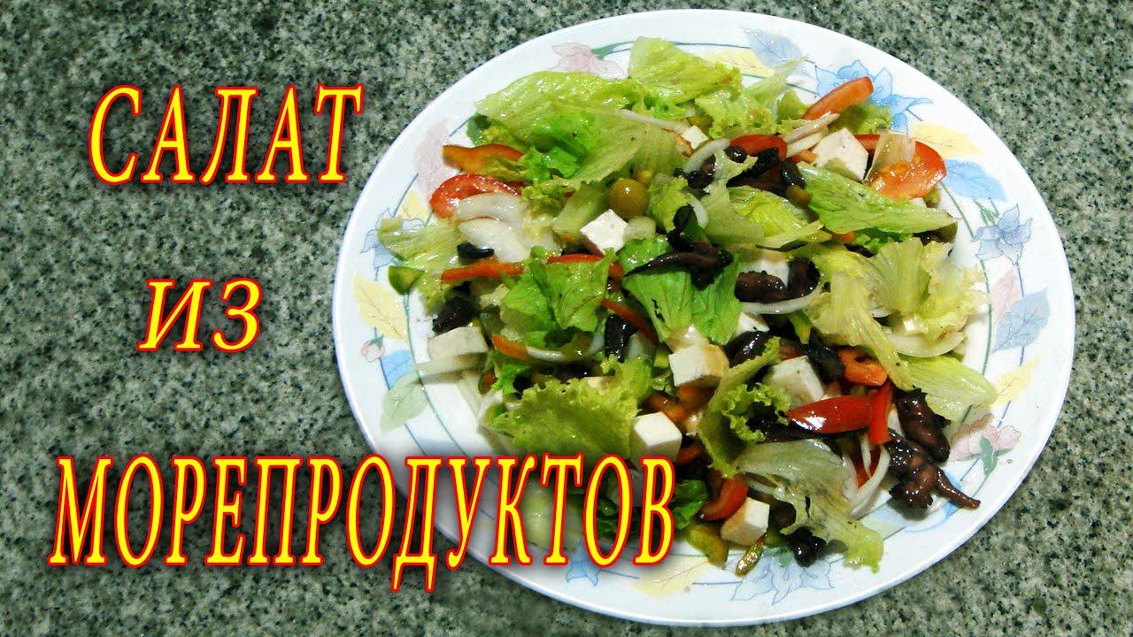 салат из вешенки рецепты приготовления