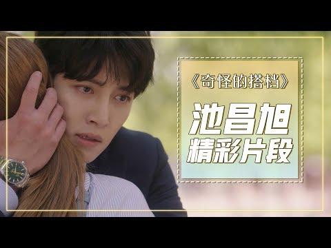 [中文字幕] 请注意过于甜蜜的镜头哦!池昌旭拥抱亲吻集锦 | 奇怪的搭档