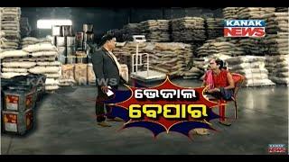 Business Of Fake Products: Loka Nakali Katha Asali | Kanak News