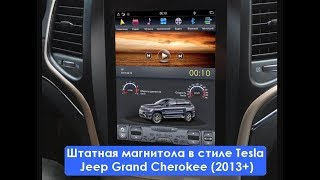 Штатная магнитола в стиле Tesla Jeep Grand Cherokee (2013+) 2/32GB Android ZOY-JGC