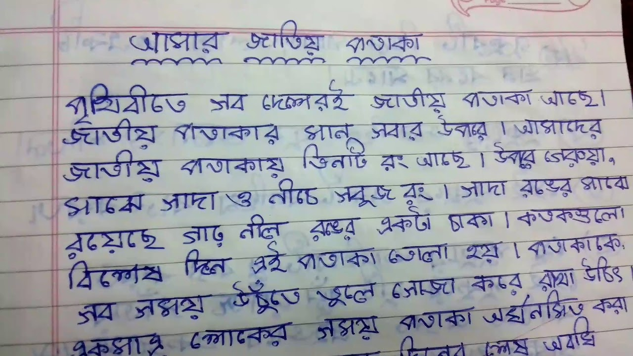 Bengali essays