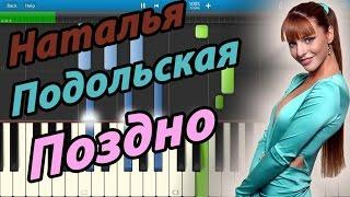 Наталья Подольская - Поздно (на пианино Synthesia)