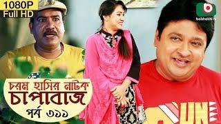 কমেডি নাটক - চাপাবাজ New Comedy Natok Chapabaj EP 311 | Humaira Himu, Sabbir - Bangla Drama Serial