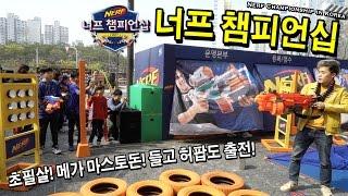 초필살! 메가 마스토돈! 들고 너프 챔피언십 허팝 출전!!! 과연 결과는?! (Nerf Championship in Korea)