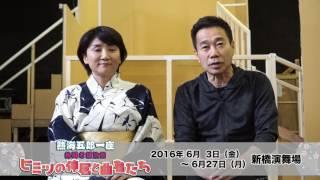 新橋演舞場6月公演「熱海五郎一座 熱闘老舗旅館(ヒミツの仲居と曲者た...