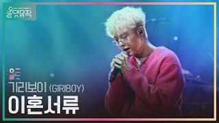 [올댓뮤직 All That Music] 기리보이 (GIRIBOY) - 이혼서류