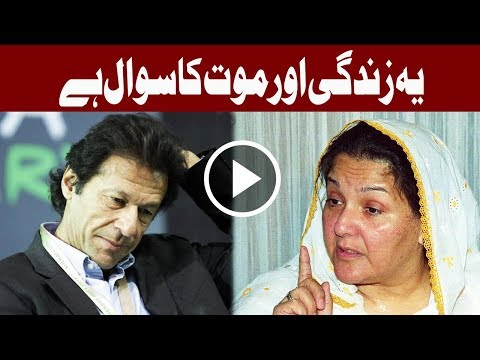 NA-120 - Why Do By Elections In Pakistan Become A Matter Of Life And Death? - Express News