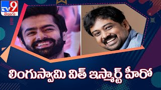Ram Pothineni and Lingusamy's new film announced - TV9