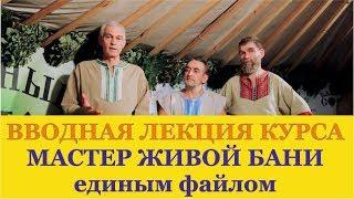 Полная лекция Базового курса Мастер Живой Бани
