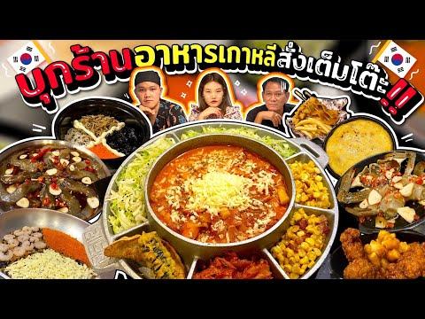 บุกร้านอาหารเกาหลี เลี้ยงทั้งครอบครัว !!!! l Bowkanyarat