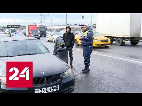 """В ГИБДД нашли управу на """"заграничных"""" лихачей - Россия 24"""
