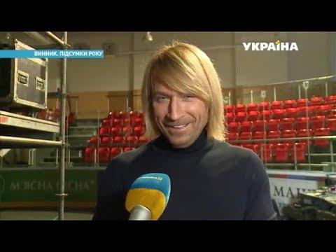Олег Винник собрался жениться | Ранок з Україною
