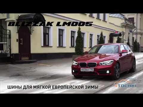Шина Bridgestone Blizzak LM005 нешипованное решение для мягкой европейской зимы