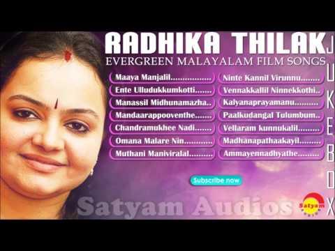 Radhika Thilak Evergreen Film Hits  Malayalam Songs
