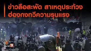ข่าวลือสะพัด สาเหตุประท้วงฮ่องกงทวีความรุนแรง : วิเคราะห์สถานการณ์ต่างประเทศ (12 พ.ย. 62)