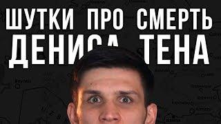 Шутки про смерть Дениса Тена и национализм.