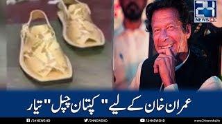 Eid gift for Imran Khan
