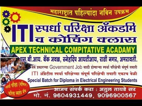 Download Apex Academy Amravati I ITI Class
