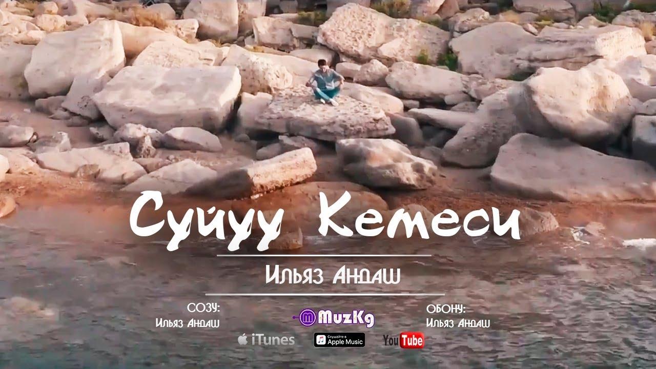 Ильяз Андаш - Суйуу Кемеси / Жаны клип | MuzKg