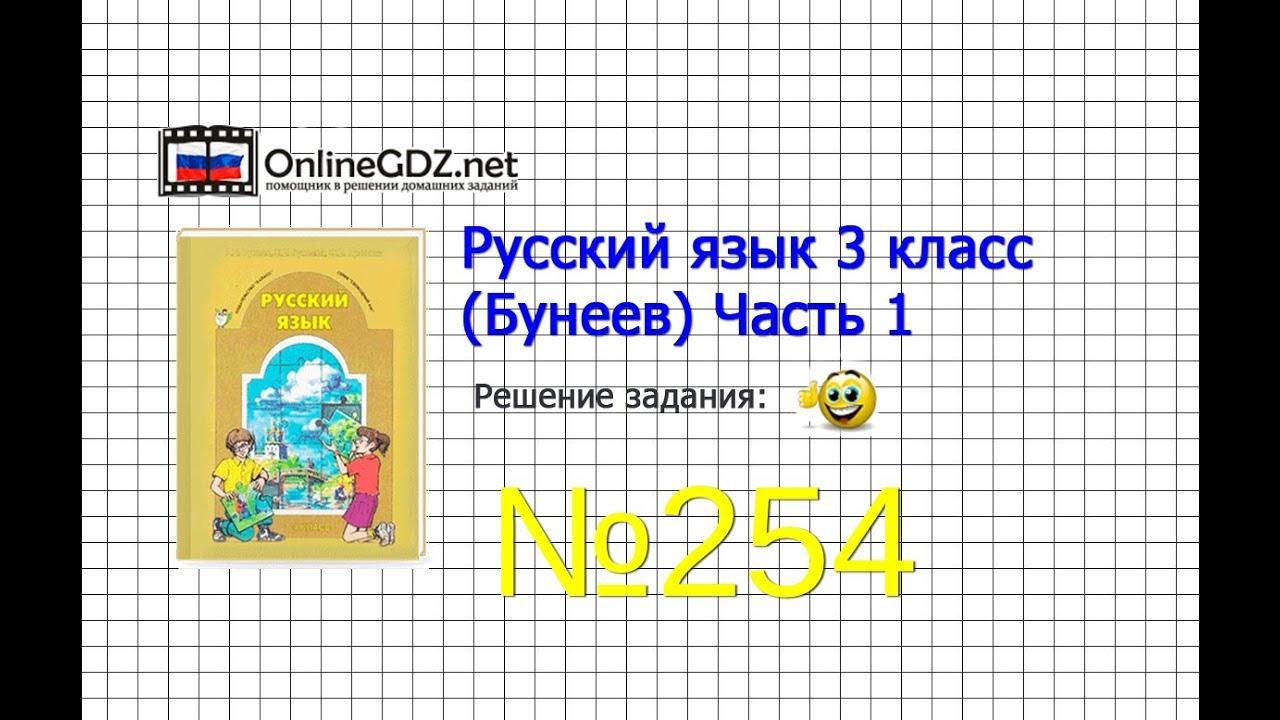 Решебник по русскому языку 2 класс р.н бунеев е.в бунеева о в пронина школа