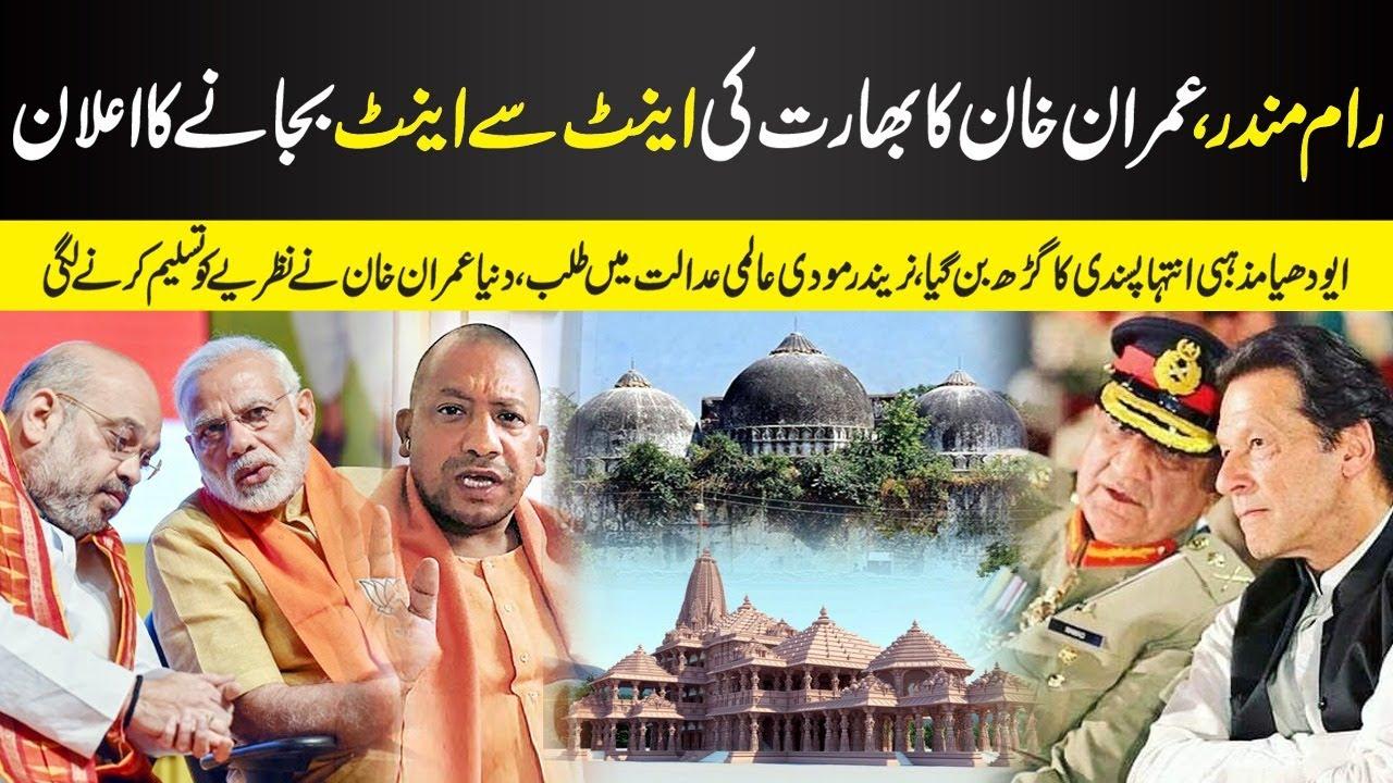 Imran Khan, Qamar Bajwa Take Brilliant Decision On Babri Masjid II Ram Temple II Yogi, Modi, Ayodhya
