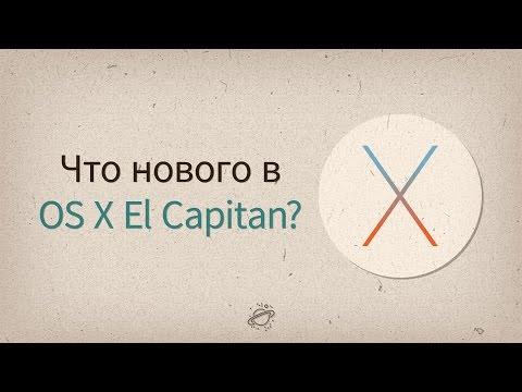 OS X El Capitan — что нового по сравнению с Yosemite?