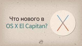 OS X El Capitan — что нового по сравнению с Yosemite?(, 2015-10-01T16:32:14.000Z)