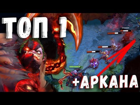 видео: ТОП 1 ПУДЖ МИРА + АРКАНА ДОТА 2 - best pudge with arcana dota 2