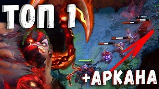 ТОП 1 ПУДЖ МИРА + АРКАНА ДОТА 2 - BEST PUDGE WITH ARCANA DOTA 2