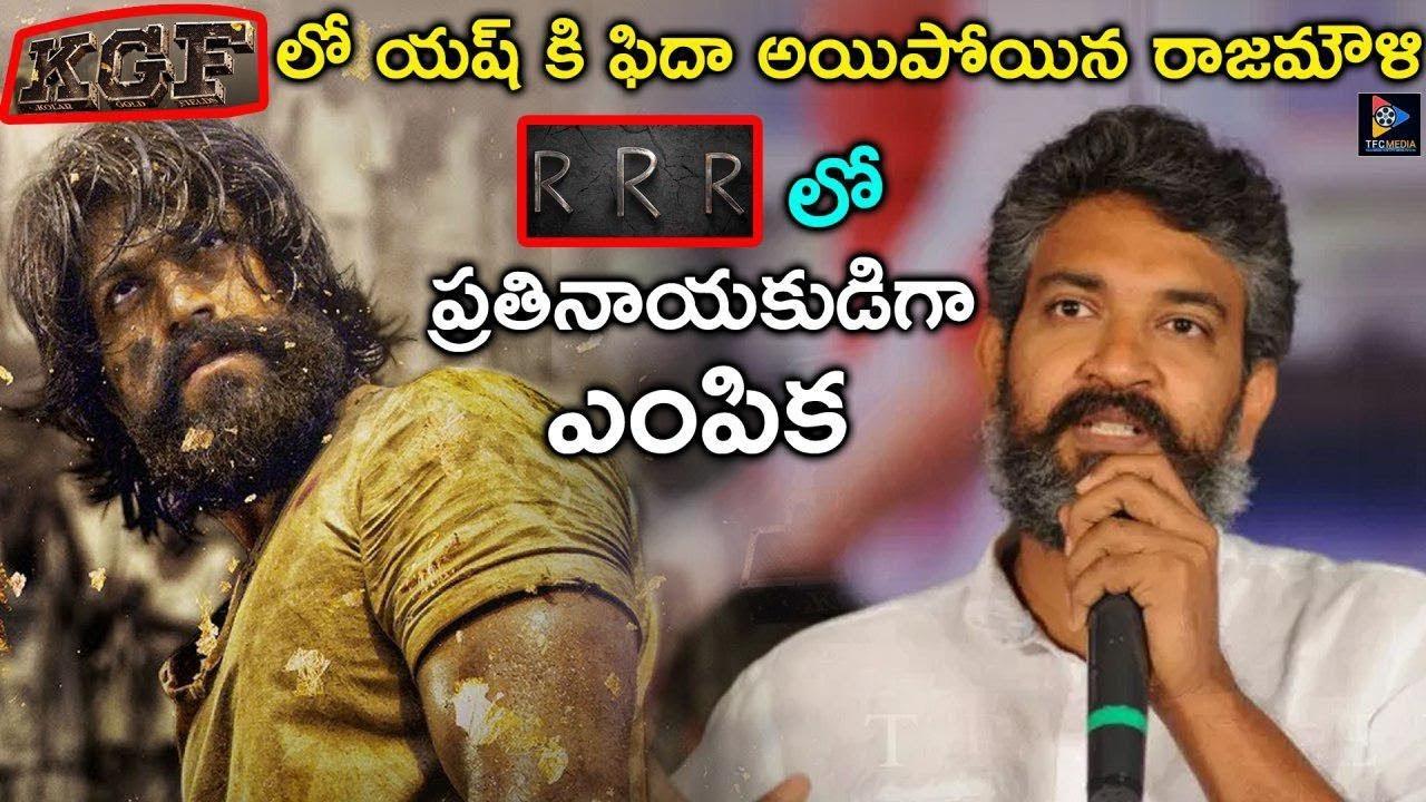 Rajamouli Picks Up Kgf Movie Hero Yash For Villain Role In Rrr