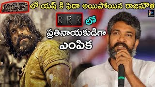 Rajamouli Picks Up KGF Movie Hero Yash For Villain Role In #RRR Movie || Telugu Full Screen