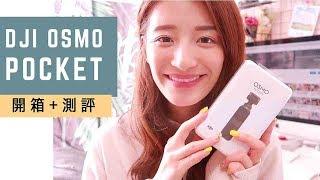 【開箱+實測】DJI Osmo Pocket Review !! 迷你雲台相機【中文】Sharon.Y????