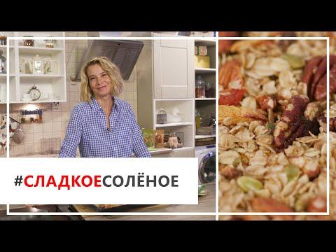 Гранола в домашних условиях рецепт от юлии высоцкой