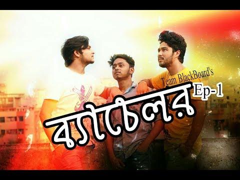 ব্যাচেলর পর্ব ১|| Bachelor Ep-1 || Bangla New Funny Video 2018 || TeamBlackBoard